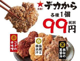karaage-tensai20210226_1.jpg