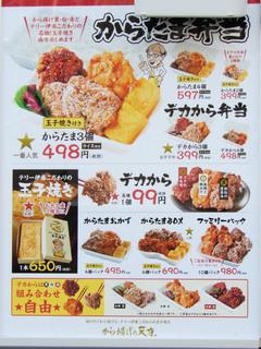 karaage-tensai20210226_2.jpg