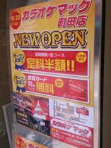 karaoke-mac20140608.jpg