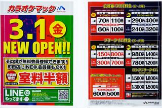 karaoke-mac20190301_2.jpg