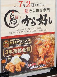 karayoshi20200603.jpg