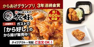 karayoshi20210128.jpg
