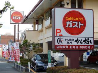 karayoshi20210413_1.jpg
