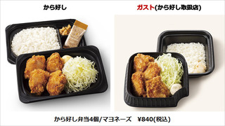 karayoshi20210413_2.jpg
