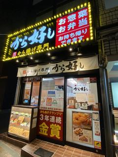 karayoshi20210612_1.jpg