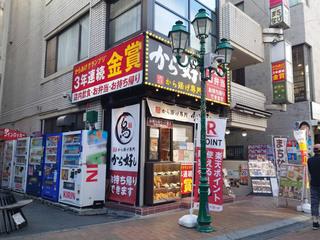 karayoshi20210612_2.jpg