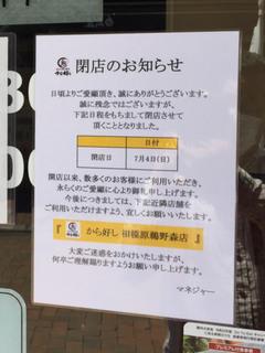 karayoshi20210612_3.jpg