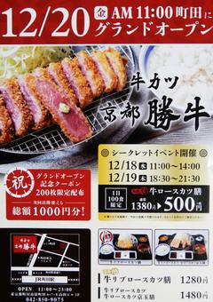 「京都勝牛 町田店」のオープンチラシ