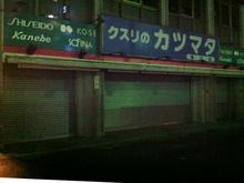 katsumata20111206_1.jpg