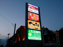 katsusato20150221_2.jpg