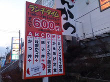 katsusato20150221_4.jpg