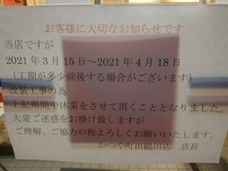 katsuya20210301.jpg