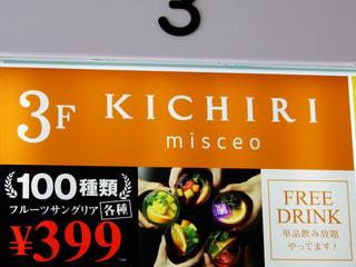 カジュアルダイニング「KICHIRI misceo 町田店」の看板