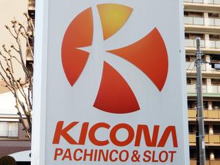 kicona20200307_2.jpg