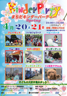 kinder-party20190313.jpg