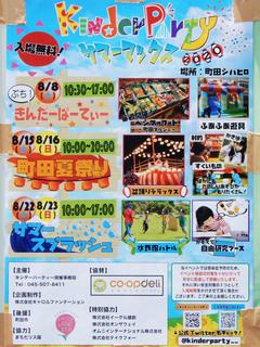 kinder-party20200807.jpg