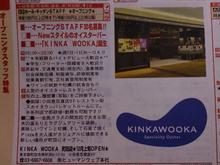 kinkawooka20140929.jpg
