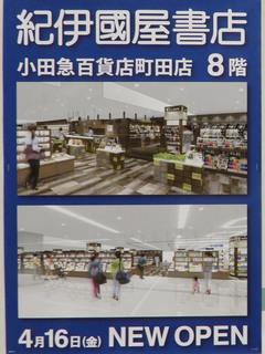 kinokuniya20210415_1.jpg