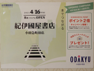 kinokuniya20210415_2.jpg