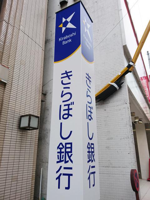 八千代銀行・東京都民銀行・新銀...