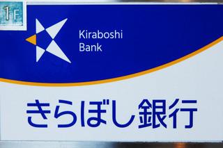 kiraboshi20181216.jpg