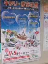 kirari-machida20141026_1.jpg