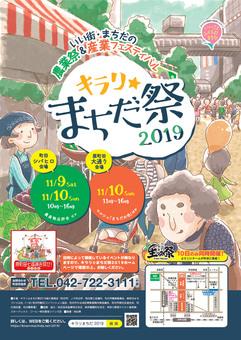 kirari-machida20191107_3.jpg