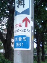kisomachi.jpg