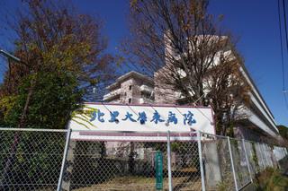 kitasato20200323_1.jpg