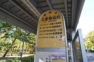 kitasato20200323_6.jpg