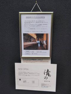 kiyono20201209_2.jpg