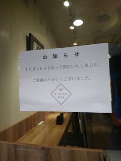 kizuna-box20191228_2.jpg