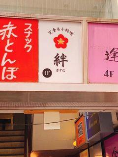 kizuna20200226_1.jpg