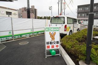 koban20200101_2.jpg