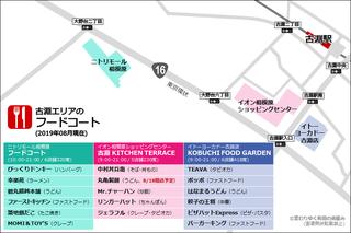 kobuchi20190805_1.png