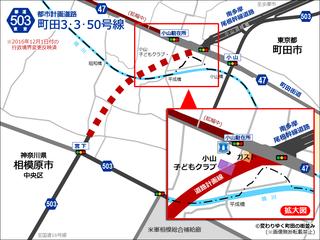 町田3・3・50号線(計画線)と小山子どもクラブの位置図