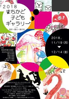 kodomo-gallery20181114.jpg