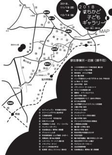 kodomo-gallery20181114.png