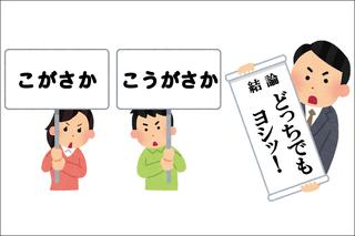 kogasaka202000411.png