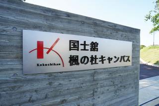 kokushikan20200711_3.jpg
