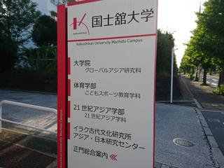 kokushikan20200820.jpg