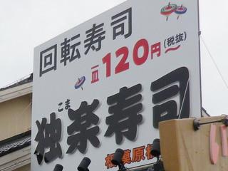 komasushi20210719_1.jpg