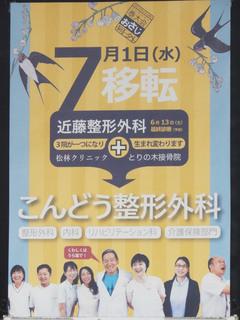 kondo20200628_3.jpg