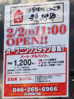 konshinya20190120_2.jpg