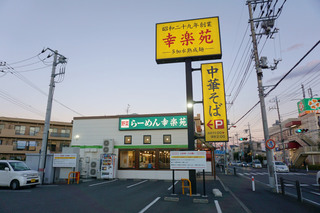 kourakuen20190908.jpg
