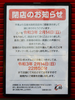 kousuke20210205_3.jpg