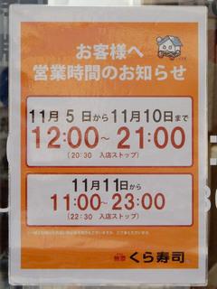 kurazushi20191104_2.jpg