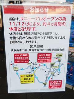 kurazushi20191110_1.jpg