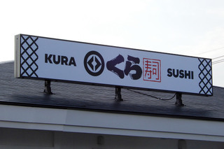 kurazushi20200307_3.jpg