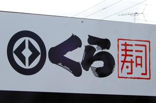 kurazushi20210123.jpg